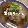 町田市のスーパー三和で買える生麺ラーメン5種類と相性の良いスープはどれ?食べ比べて最強の組み合わせを徹底調査してみた!