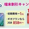 【IIJmio】ギガプラン端末割引キャンペーン&初期費用1円