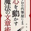 読んでくれてありがとう 『プロの代筆屋による心を動かす魔法の文章術』 中島泰成