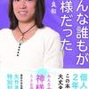 並木良和さんのメルマガの号外は【夏至のワーク】や【暑中お見舞いはがき】等とってもスペシャル。「チヒロ☆なう」youtube番組みている人におススメです。