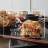 【レシピ付き】材料3つで作る!魚介が入っていないのに海鮮風!激うま節約料理!