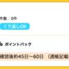 【ハピタス】 送料無料終了間近! 最大50%OFFセール開催中! 海外ブランド ショッピングサイト「SSENSE」で2.5%ポイントバック!