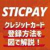 STICPAY(スティックペイ) - クレジットカード登録方法