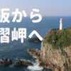 大阪から足摺岬に土日の2日間で行ってきました[前編:1日目]