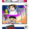 【絵日記】2016年12月25日〜12月31日