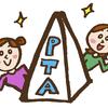 高校のPTA役員を引き受けることになりました