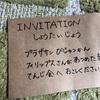 子どもと楽しく芸術鑑賞〜美術館ごっこ〜