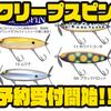 【ガウラクラフト】ハードウッド製ダブルスイッシャーが復活「クリープスピン」通販予約受付開始!