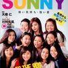 【映画】『SUNNY 強い気持ち・強い愛』三浦春馬は罪な男【ネタバレ・感想】