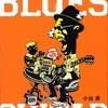 レコード・コレクターズ 増刊 ブルース・ギター バトル・オブ・ザ・マスターズ