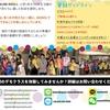 【MONOLオンラインクラス】長期休暇はMONOLのジュニアプログラム