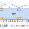 (論文)BERTによる日本語構文解析