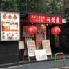 都心に時々ある中華定食屋