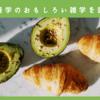 7/3【栄養学のおもしろい雑学を話す】(オンライン開催)