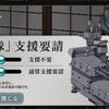 艦これ 2019年春イベント E-2防備拡充! 南西諸島防衛作戦 戦力ゲージ【第二次ハワイ作戦】