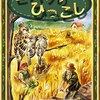 英語絵本28日目、【Kindle Unlimitedで英語多読に挑戦】