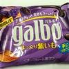 明治 ガルボほっくり紫いもポケットパック  食べてみました