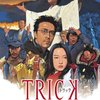 TRICK(トリック)<劇場版1>