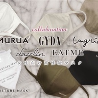 【秋冬マスクは潤いが大切】人気アパレルブランドから肌に優しい「潤いマスク」が新登場!予約期間は9/30迄!