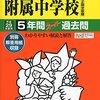 神奈川県内の私立中高一貫女子校の過去問の販売状況について【フェリスは?本女は?洗足は?】