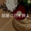 元汚部屋ユーザー。やっぱり掃除できないから、鳥居の代わりに花を飾ってみた。