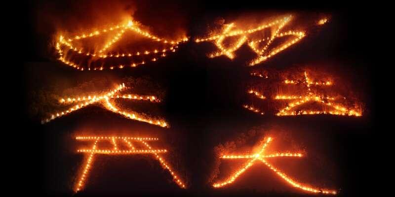 京都五山送り火連合会会長が語る、「京都五山送り火」の成り立ち、行事に込められたご先祖様への思い