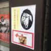 【東京出張で食べ歩くならば文豪グルメもおすすめ】江戸川乱歩の愛した天麩羅屋 「はちまき」