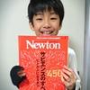 息子と学ぶ『科学雑誌 Newton 2019年1月号』 サピエンス特集がスゴかった!