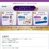【5/31】ブルボン ルマンドシリーズプレゼント キャンペーン 【レシ/はがき*web】
