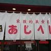 三重県民は家族的美食屋「あじへい」に何故か引き寄せられる伝説(メニュー・歴史など)