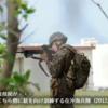 これが在沖海兵隊 - フェンス越しに県民に銃口をむける米兵