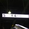 北へ行く旅 #5 KMQ > CTS