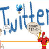 Twitter(ツイッター)の予約投稿機能を使う