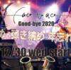 【無観客ライブ配信】face to ace  Good-bye 2020 『歌い納め・弾き納め 年忘れ大爆発』を視聴した
