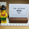 レゴ・ミニフィグ 総出演(S)