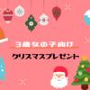 3歳女の子が喜ぶアイデア&クリスマスプレゼント8選!