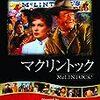 『マクリントック』(1963) アンドリュー・V・マクラグレン:監督