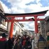 休み 京都