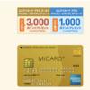 MI CARD ゴールド+発行&利用で21500円♪1撃17415ANAマイルに交換可能です!