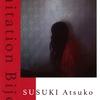 【写真展】R3.7/30~8/31_鈴木敦子「Imitation Bijou」@ビジュアルアーツギャラリー大阪