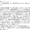 〈天皇〉「生前退位」の意向示す。【コメント欄も見て下さい】