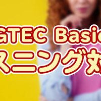 GTEC Basicリスニングの対策方法!試験内容やおすすめ参考書など