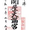 【御朱印】関屋天満宮    (東京-足立区)