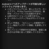 Xperia GXがAndroid 4.1に!
