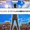 【ゲームチェンジャー】発電量2倍!ガリウム系太陽電池が世界を変える!!