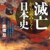 『滅亡から読みとく日本史』番外編? さすらいの「流れ大名」・少弐氏