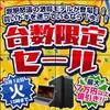 【セール】フロンティア、第9世代CPUとRTX2080搭載で20万円台!最大7万円値引き!