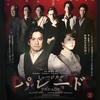 170525 パレード @東京芸術劇場 プレイハウス