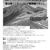 5.20(水)南アルプスは大丈夫? 登山者の立場からリニア新幹線を考える@渋谷