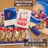 Disney Fantasia 限定パッケージの東京バナ奈を食べてみました🍌✨ 可愛いデザインなので、お土産に喜ばれる一品だと思います😆